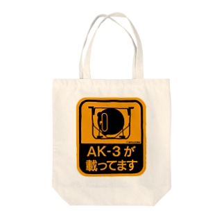 AK-3が載ってます Tote bags