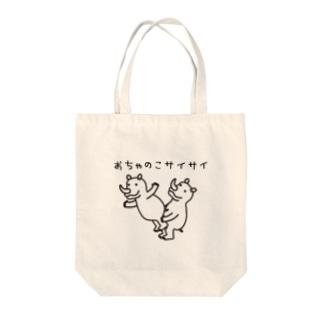 おちゃのこサイサイ Tote bags