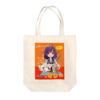 たいげいさんのカレー Tote bags