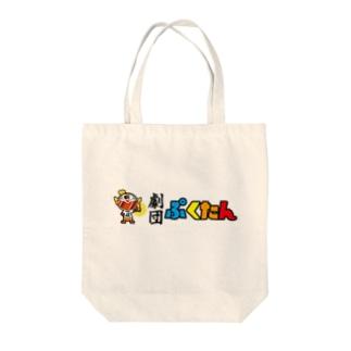 劇団ぷくたん Tote bags