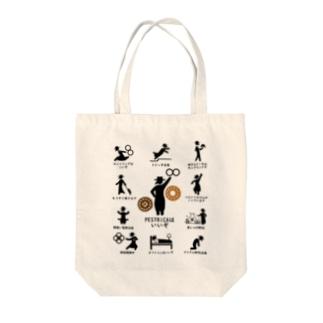 ピクトグラムトリカさん Tote bags