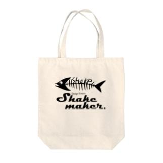 シャケメーカー(ロゴ) Tote bags