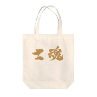 士魂 Tote bags