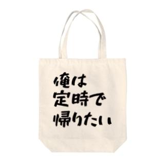 「俺は定時で帰りたい」 Tote bags