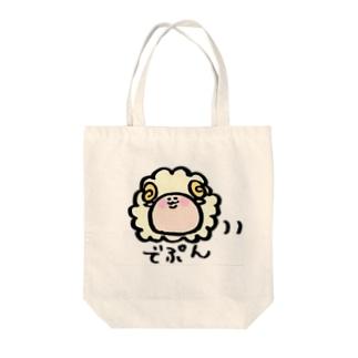 でぷんひつじ (でぷめぇ) Tote bags