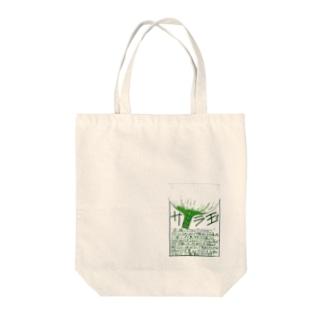 ベジタブルズ Tote bags