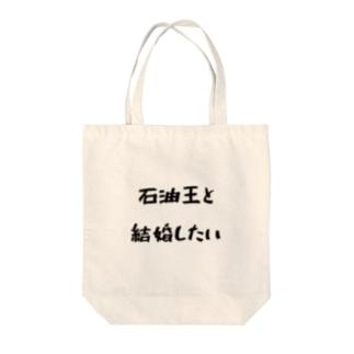 「石油王と結婚したい」 Tote bags