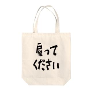 「雇ってください」 Tote bags