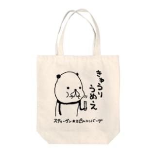 きゅうりうめえ Tote Bag