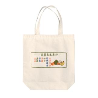 美麗島水果行 Tote bags