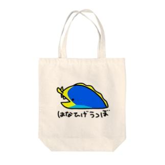 ながくないはなひげうつぼ(カラー) Tote bags