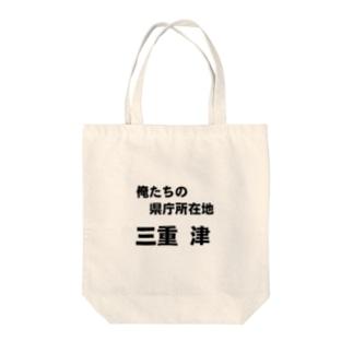 津 Tote bags