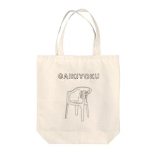 GAIKIYOKU Tote bags