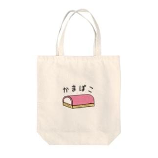 かまぼこ Tote bags