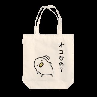mame&coのトリのトートバック(オコなの?) Tote bags