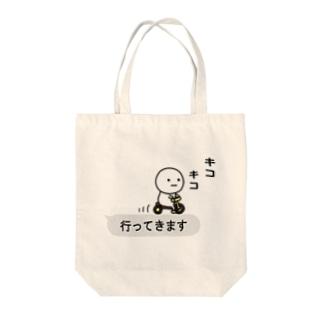 まるいのトートバック(キコキコ) Tote bags