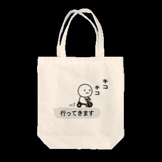 mame&coのまるいのトートバック(キコキコ) Tote bags