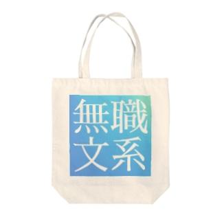 旧無職文系サイトアイコン Tote bags
