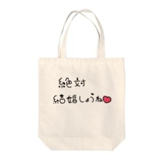 結婚強要グッズ推し事シリーズ Tote bags