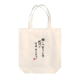 推し絶対 トートバッグ Tote bags