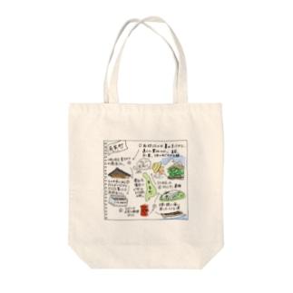 僕の子ども絵日記 ~ 長崎の四季 Tote bags