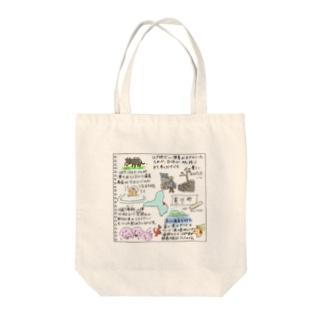 僕の子ども絵日記 ~ 長崎の四季 五島市 富江町 Tote bags