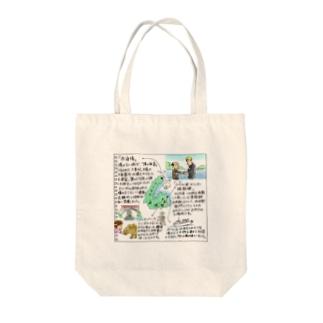 僕の子ども絵日記 ~ 長崎の四季 西彼町 Tote bags