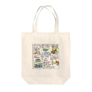 僕の子ども絵日記 ~ 長崎の四季 対馬市 Tote bags