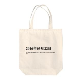 2016年03月22日08時43分 Tote bags