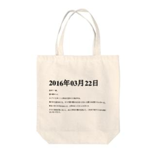 2016年03月22日20時11分 Tote bags