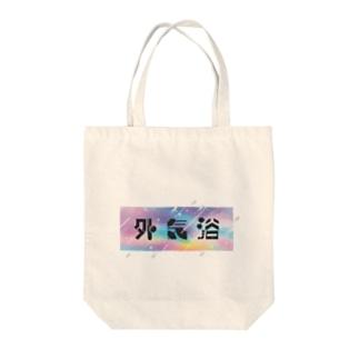 サウナで泣くOLのGAIKIYOKU_TORIP Tote bags