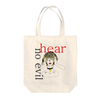hear no evil(聞かざる) Tote bags