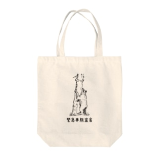 緊急事「熊」宣言 Tote bags