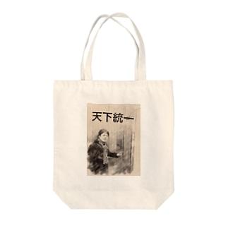 豊臣秀吉 Tote bags