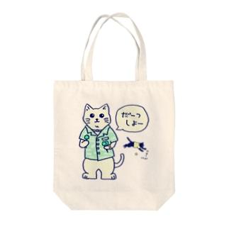 ダーツする白猫🎯 Tote bags
