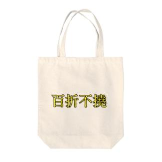 ①ひゃくせつふとう Tote bags