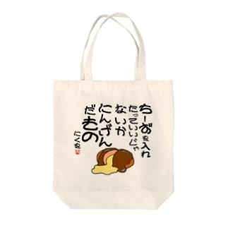 にくを迷言集「ちーずを入れたって」 Tote bags
