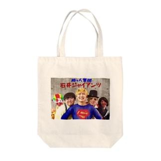 助っ人集団☆石井ジャイアンツ公式 Tote bags