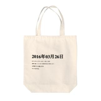 2016年03月26日03時26分 Tote bags