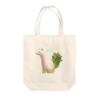 ダイコン 斜め Tote bags