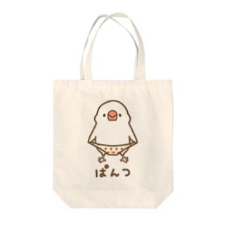 文鳥さん「ぱんつ」 Tote bags