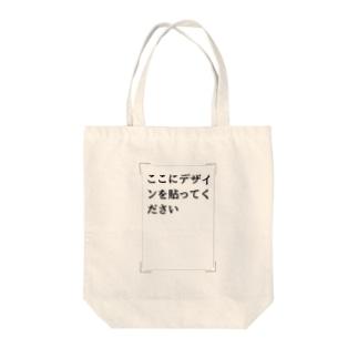 でふぉると Tote bags