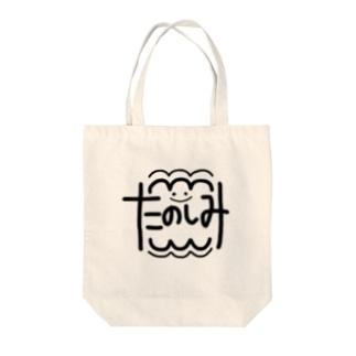たのしみ Tote bags