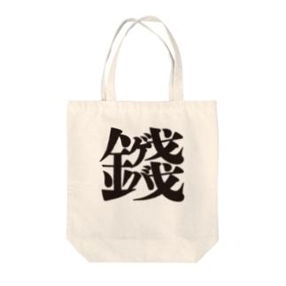 銭ゲバロゴ Tote bags