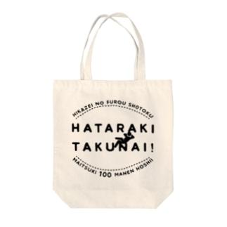 働きたくない!非課税で毎月100万円欲しい! Tote bags