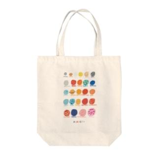 サタケシュンスケ|イラストレーターの長男の絵(PLANETS) Tote Bag