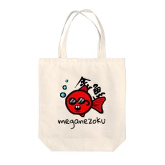 めがね族(金魚) Tote bags