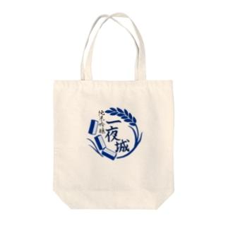 純米吟醸  一夜城 Tote bags