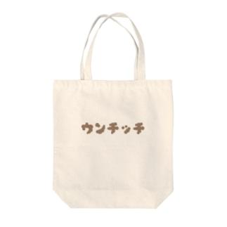 ウンチッチ Tote bags