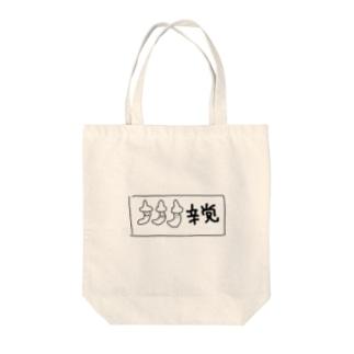 辛党さん Tote bags